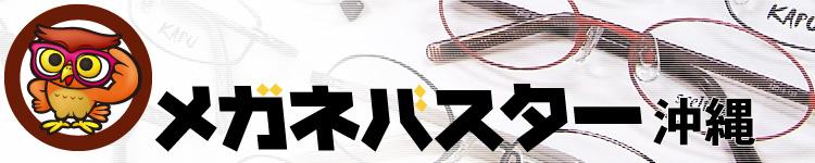 メガネバスター 沖縄